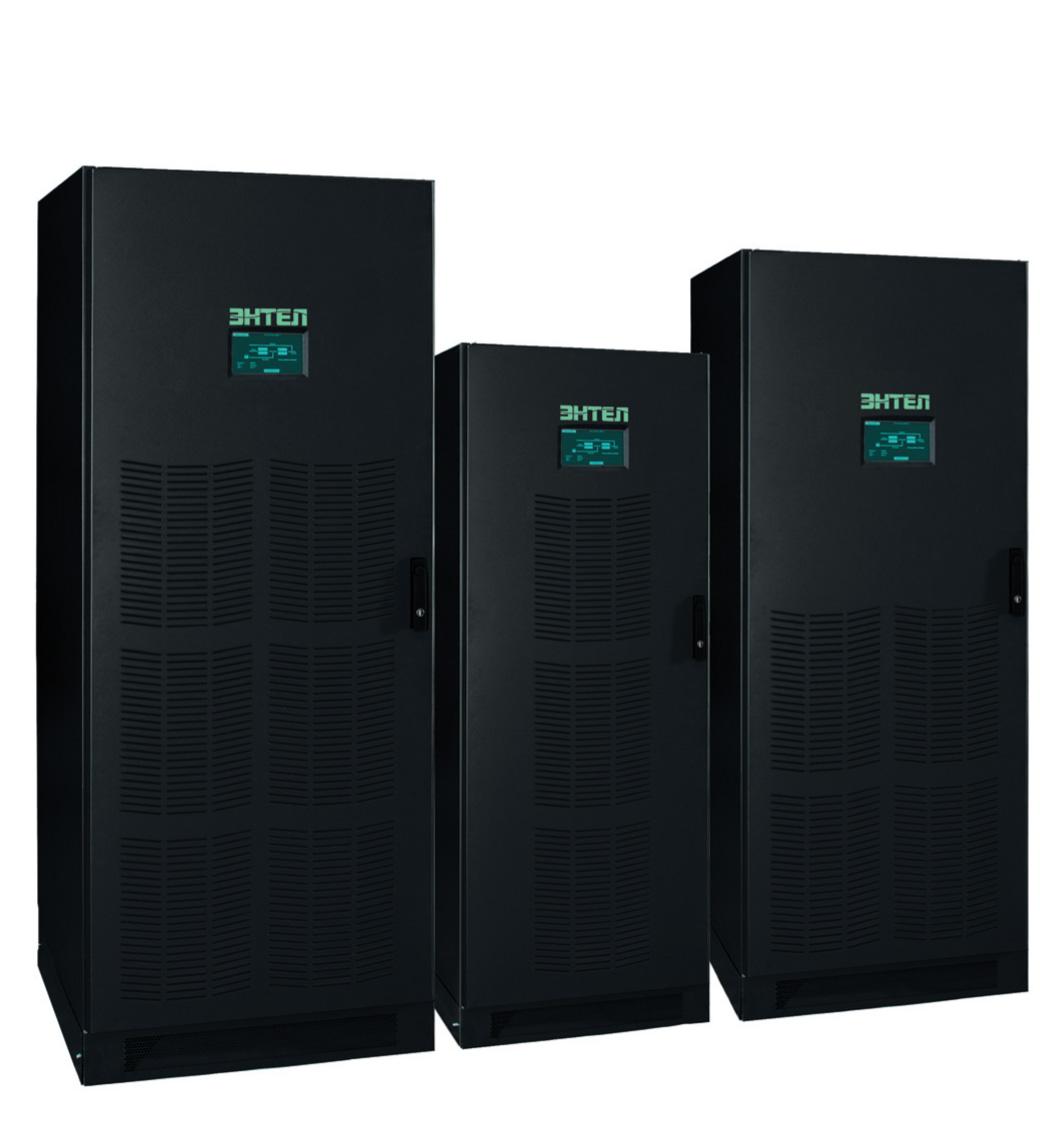 Серия MP ИБП от 10 до 400 кВА (онлайн) напольная установка